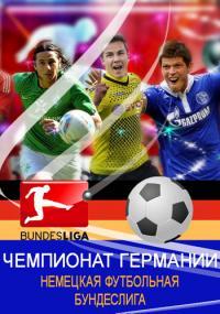 Футбол. Чемпионат Германии 2016-17 (2-й тур) Обзор матчей