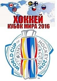 Хоккей. Кубок Мира 2016 (Выставочный матч) Канада - Россия
