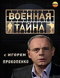 Военная тайна с Игорем Прокопенко (эфир от 24.09.2016)