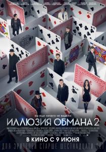 Иллюзия обмана 2 | US Transfer