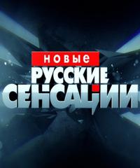 Новые русские сенсации - Das ist Путин (эфир от 08.10.2016)