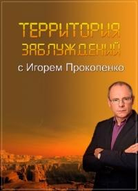 Территория заблуждений с Игорем Прокопенко (эфир от 08.10.2016)
