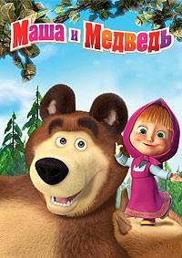 Маша и Медведь (59 серия) Game Over