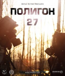 Полигон 27
