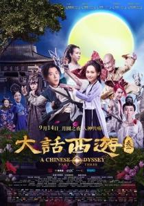 Китайская одиссея: часть 3