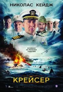 Крейсер   DVD-9