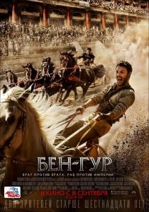 Бен-Гур   DVD-5