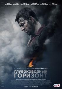 Глубоководный горизонт   DVD-9