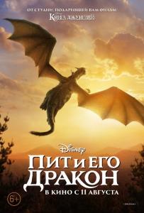Пит и его дракон | DVD-5