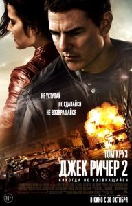 Джек Ричер 2: Никогда не возвращайся | DVD-5