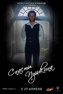 Спасти Пушкина