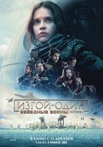 Изгой-один: Звёздные войны. Истории DVD5