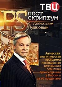Постскриптум с Алексеем Пушковым (эфир от 20.05.2017)