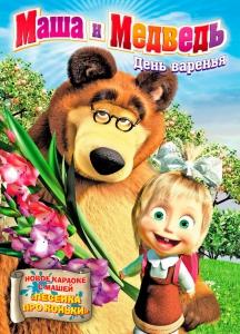 Маша и Медведь (64 серия) Три машкетёра