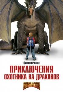 Приключения охотника на драконов | DVD5
