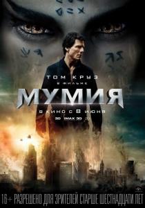 Мумия DVD-5