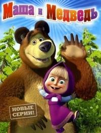 Маша и Медведь (67 серия) Цирк, да и только