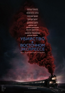 Убийство в Восточном экспрессе | DVD-5