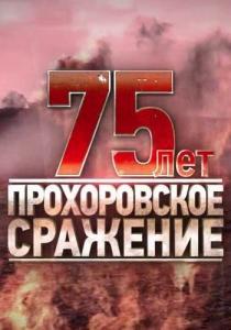 Прохоровское сражение. 75 лет