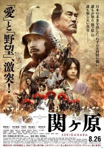 Битва при Сэкигахара