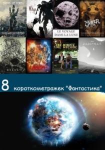 """8 короткометражек """"Фантастика"""""""