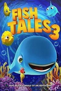 Рыбьи Cказки 3