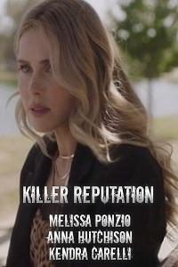 Репутация убийцы