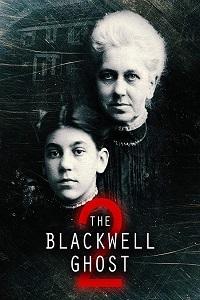 Призрак Блэквелла 2