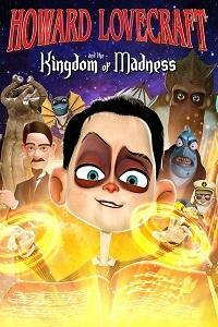 Говард Лавкрафт и Безумное Королевство