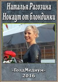 Наталья Рагозина. Нокаут от блондинки