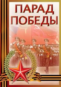 Парад Победы (Москва. Красная площадь)