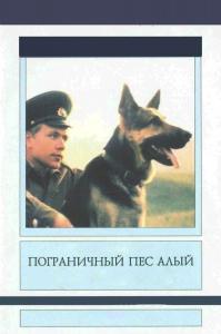 Пограничный пес Алый