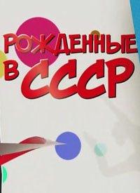 Рожденные в СССР. Людмила Зыкина