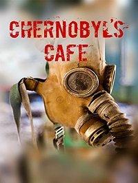 Чернобыльское кафе