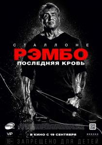 Рэмбо 5: Последняя кровь