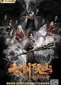 Семь мечей 2