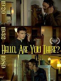 Алло, меня слышно?