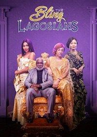 Вычурные Лагосцы