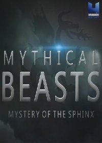 Мифические существа. Загадка сфинкса