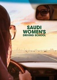 Автошкола для женщин Саудовской Аравии