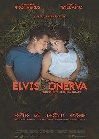 Элвис и Онерва
