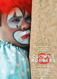 Клоуны и грабители