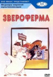 Звероферма / Скотный двор