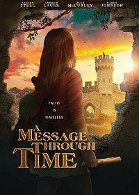 Послание сквозь время
