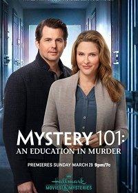 Тайна 101: Убийственное образование