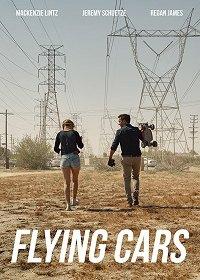 Летающие машинки