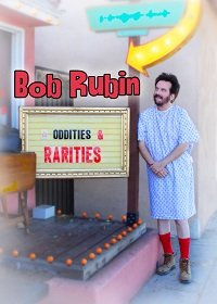 Боб Рубин: странности и раритеты
