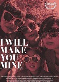 Ты будешь моим