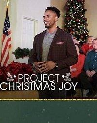 Проект «Рождественское чудо»
