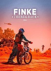Финке: гонка туда и обратно